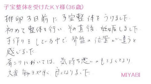 K.Yさん(36歳)