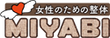 子宝整体【東京・目黒区・学芸大学】女性のための整体MIYABI